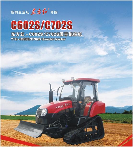 东方红C602S/C702S轻型水田专用履带式推土机