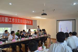 中辰集团(川疆)工作交流会议2
