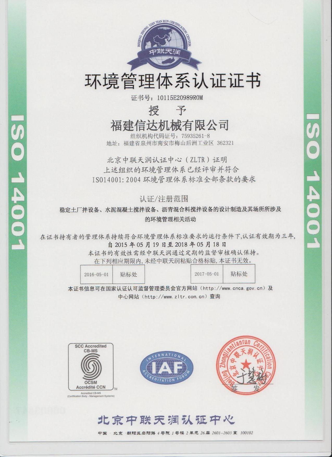 ISO 1400 Environmental Management System Certification
