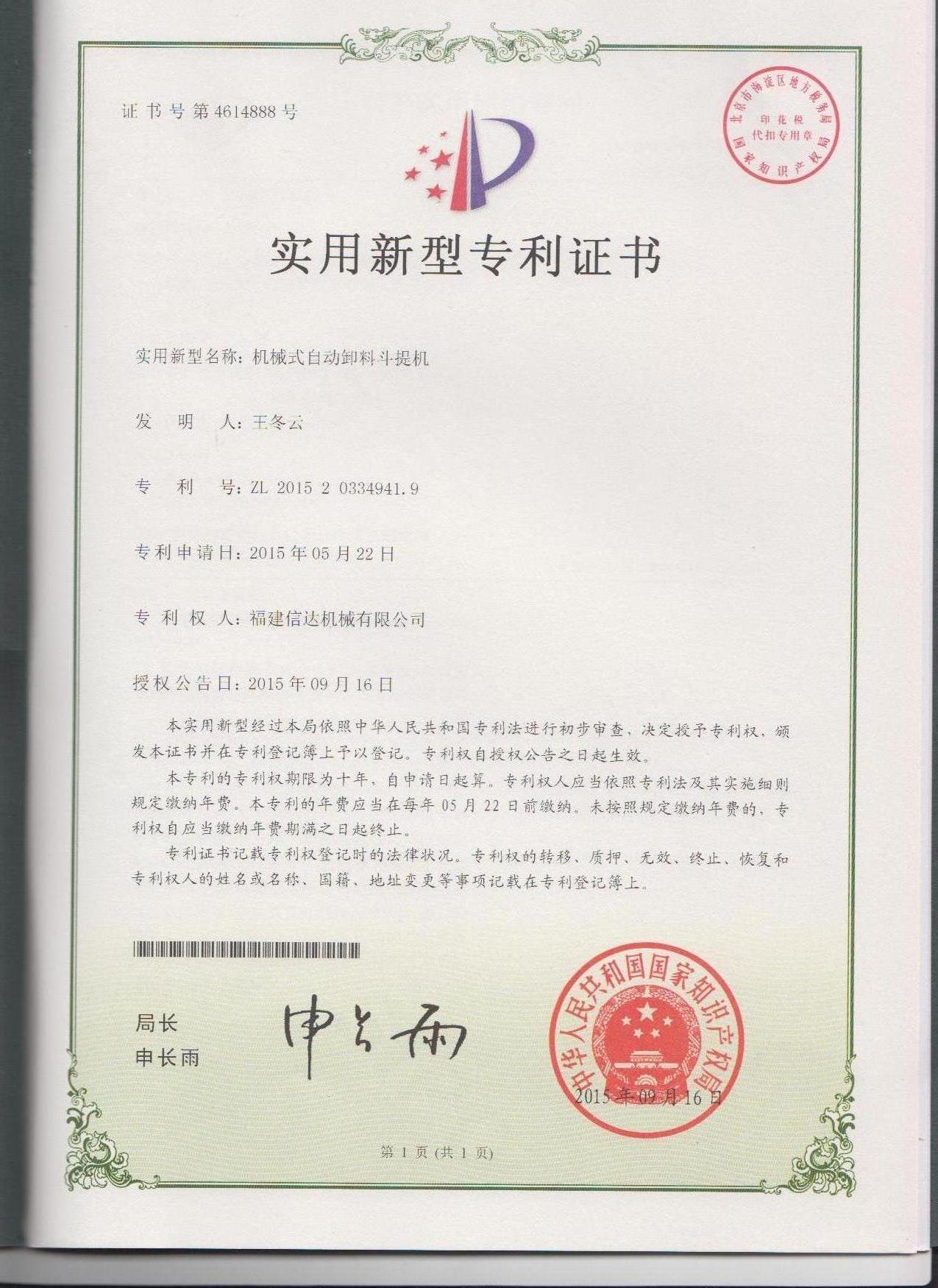 专利(机械式自动卸料斗提机)