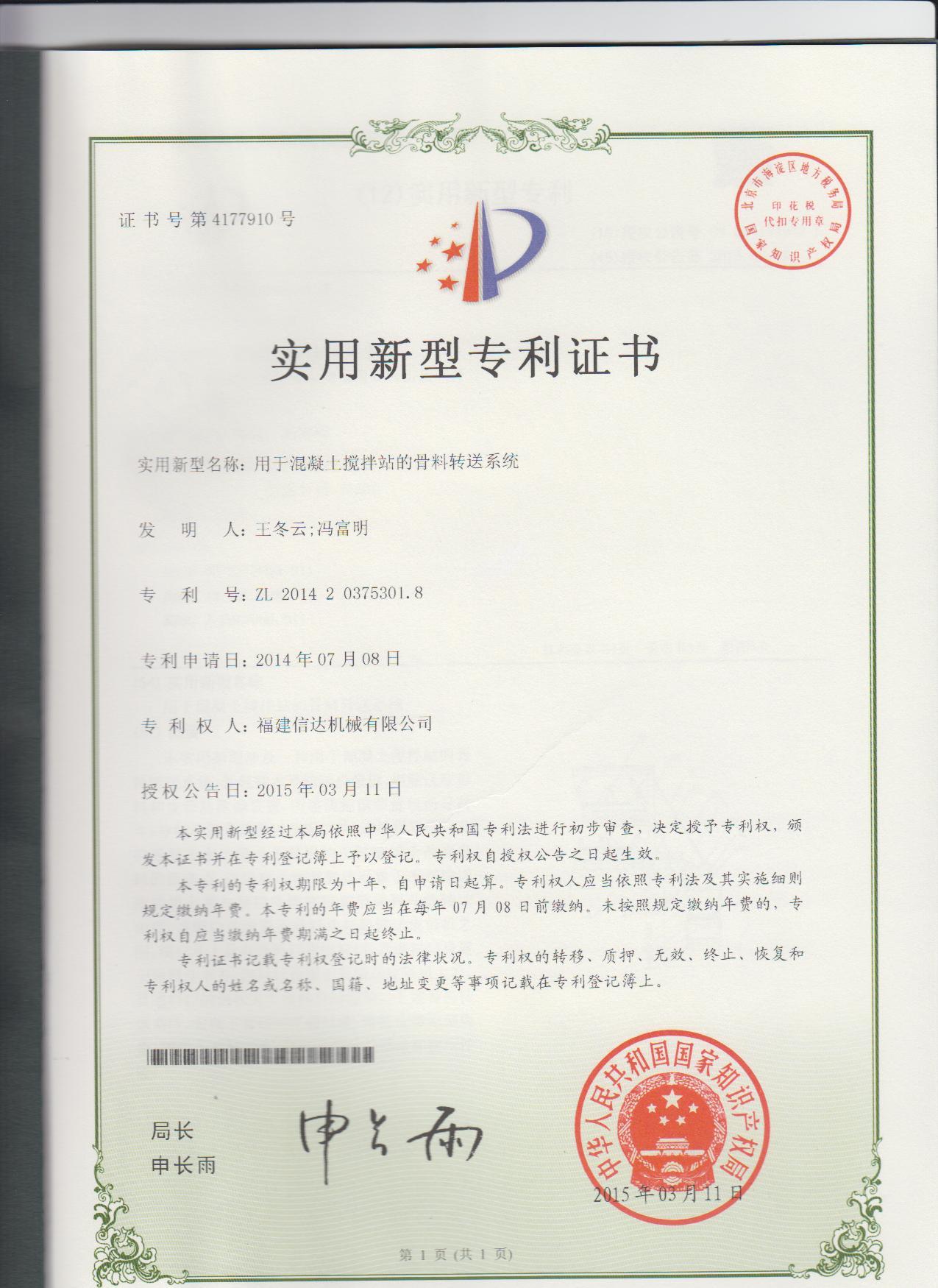 专利(用于混凝土搅拌站的骨料转送系统)