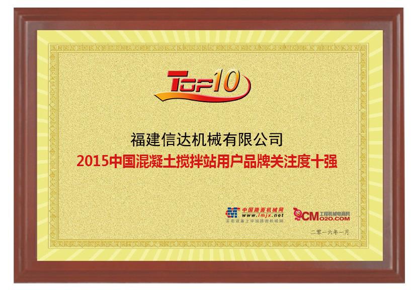 2015年中国混凝土搅拌站用户品牌关注度十强