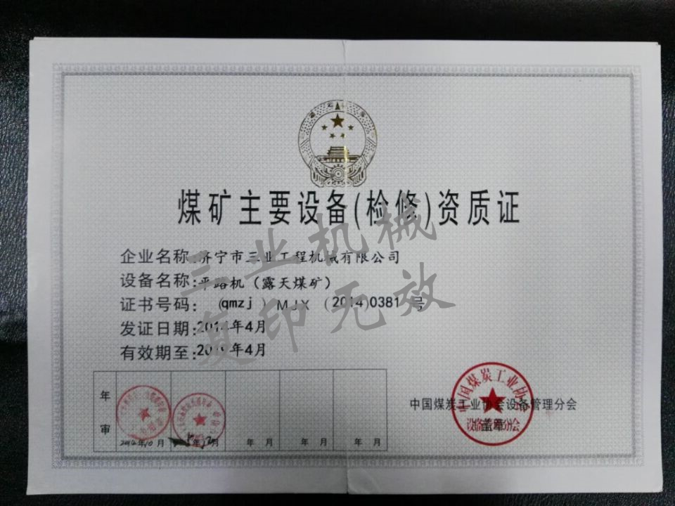 平地机维修证书