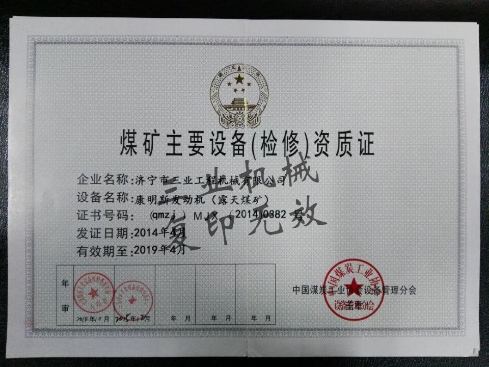 发动机维修证书