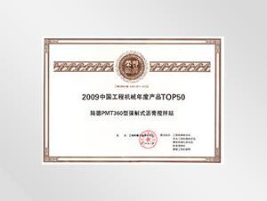 2009中国工程机械年度产品TOP50