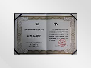 中国工程机械协会筑路机械第二届理事会