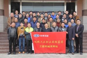 工程机械(陆德站)沥青搅拌设备第二十一届职业技能培训顺利结业