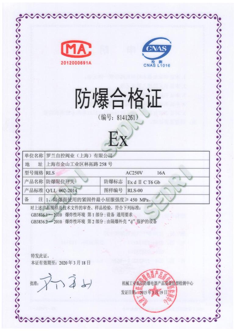 祝贺我公司防爆限位开关产品取得防爆合格证证书