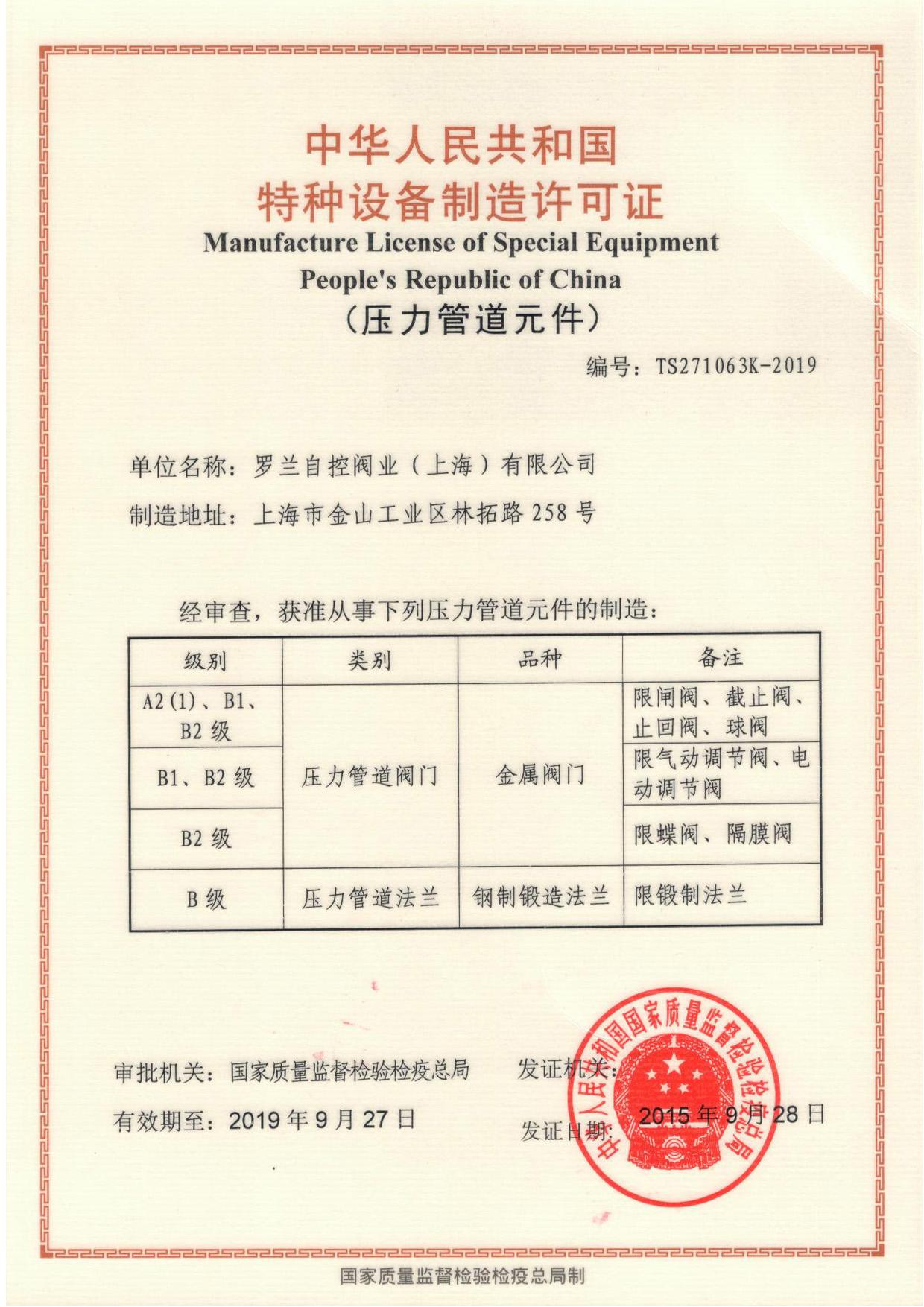 祝贺我公司取得特种设备制造许可证