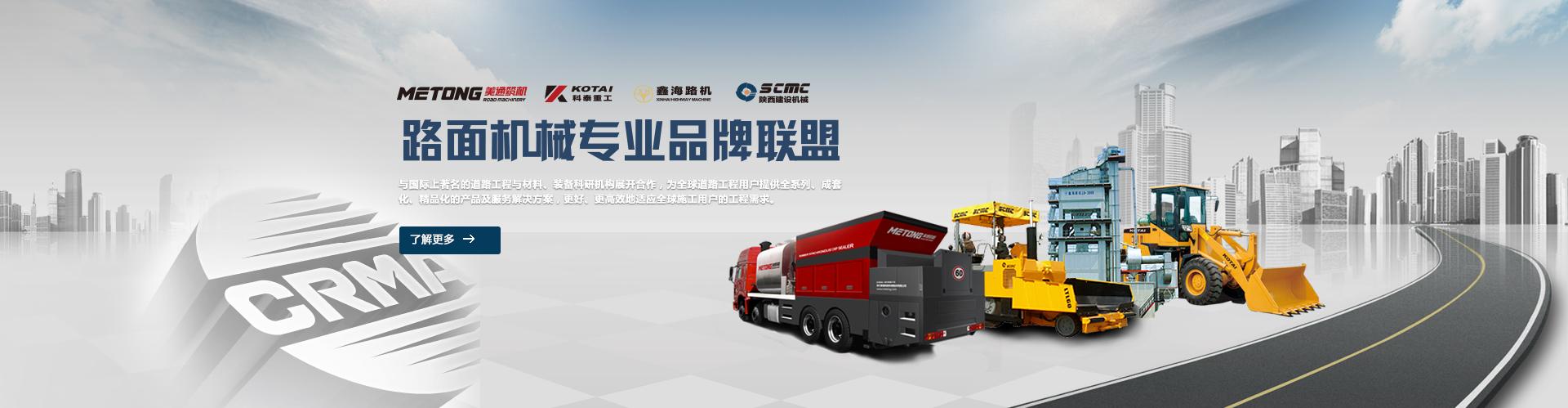 中国路面机械专业品牌联盟