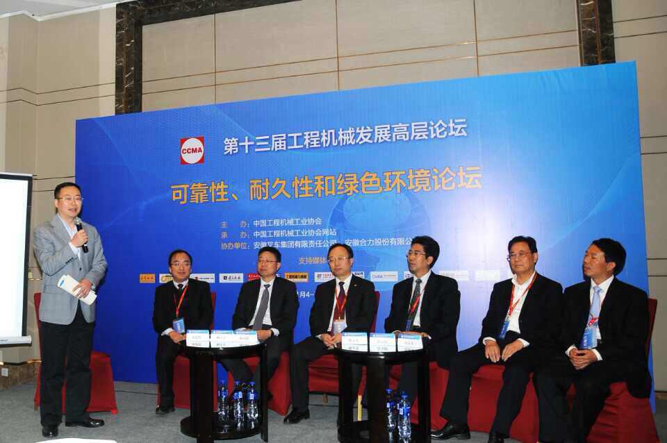 中国工程机械工业协会第四届四次会员代表大会