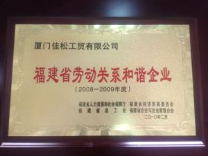 福建省劳动关系和谐企业
