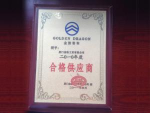 金龙供应商资质证书