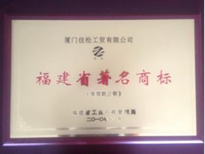 2010年福建省著名商标