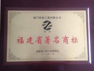 2013年福建省著名商标