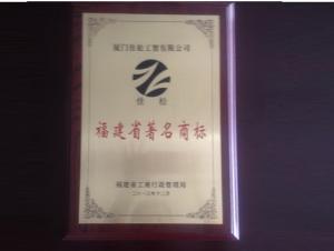 2013年福建省著名商标1