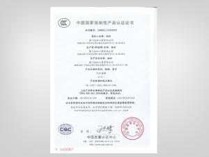 中国强制产品认证证书1