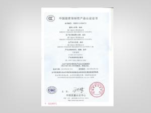 中国强制产品认证证书2