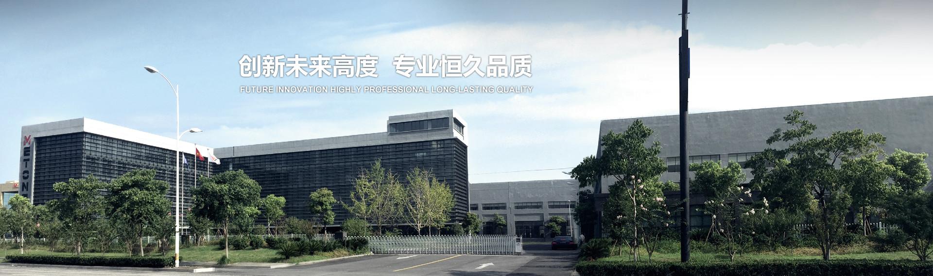 浙江美通筑路机械股份有限公司