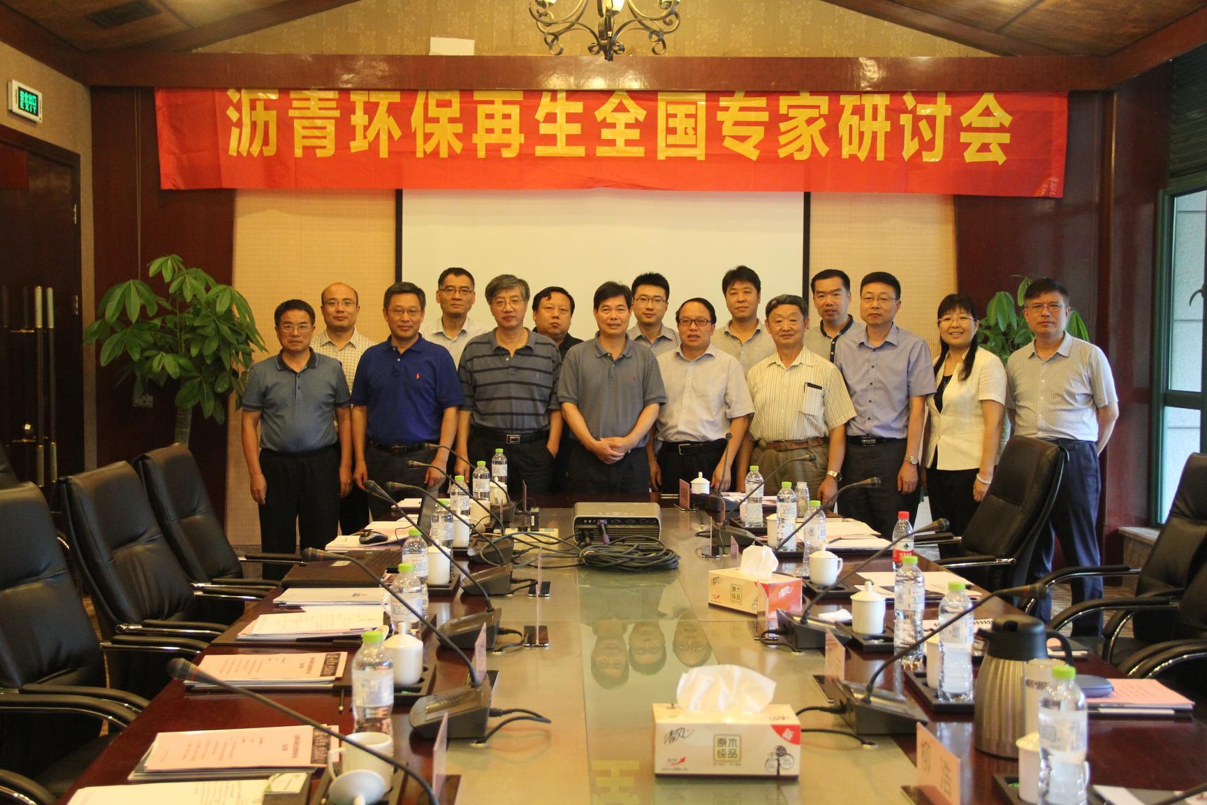 """""""沥青环保再生全国专家研讨会""""在杭州召开"""