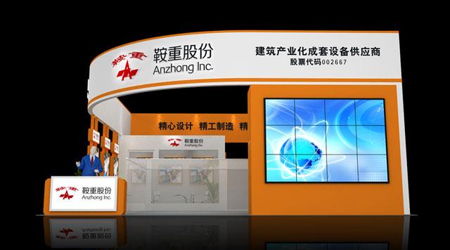 鞍重股份亮相第五届沈阳国际现代建筑产业博览会