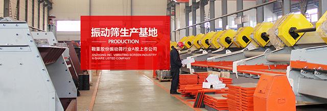 鞍山重型矿山机器股份有限公司