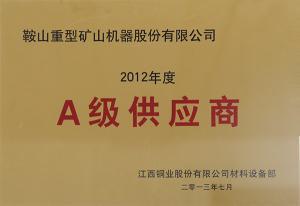 江铜集团2013年A级供应商