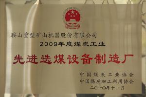 2009~2010年度十佳选煤设备制造厂