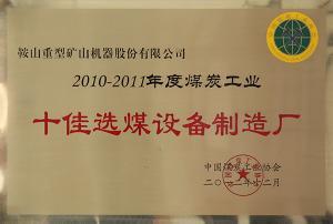 2010~2011年度十佳选煤设备制造厂