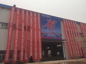 中交一公局重庆建筑构件有限公司投产启动仪式盛大召开