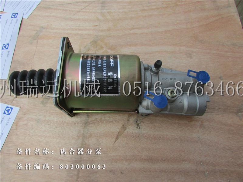 离合器分泵