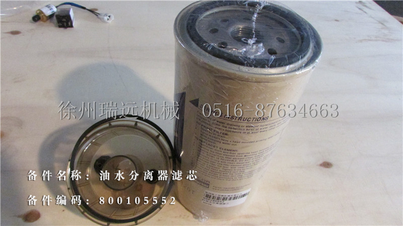 油水分離器濾芯