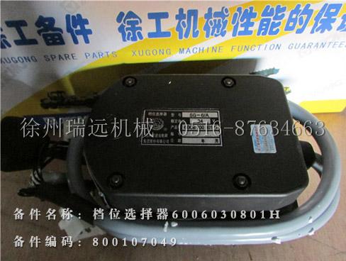 档位选择器6006030801H