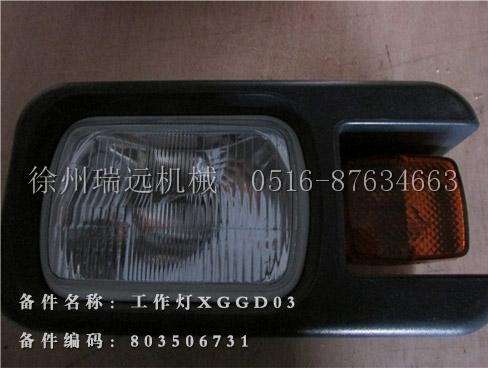 工作燈XGGD03