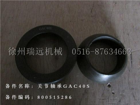 關節軸承GAC40S