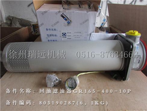 回油滤油器GR165-400-10P