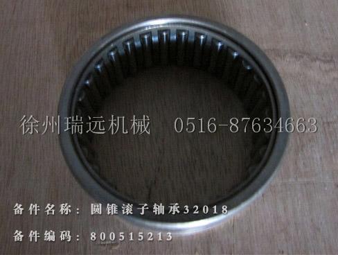 圓錐滾子軸承32018