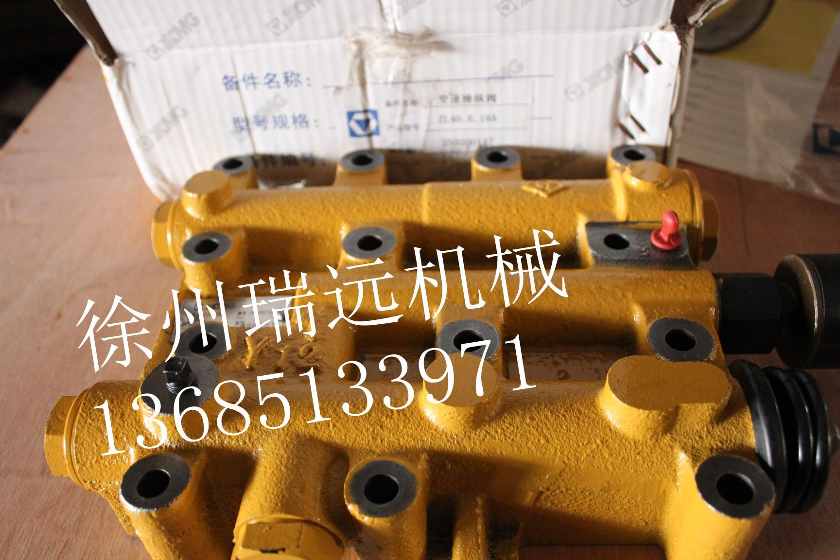 ZL50G变速操纵阀总成(250200147)