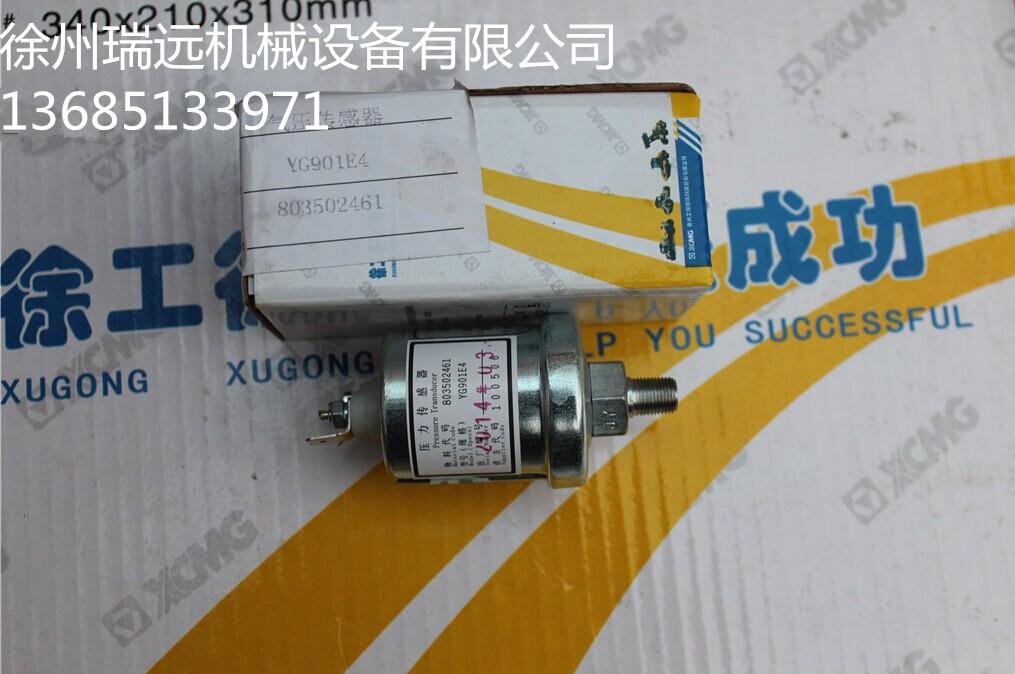 品名:气压传感器 件号:YG90IEC