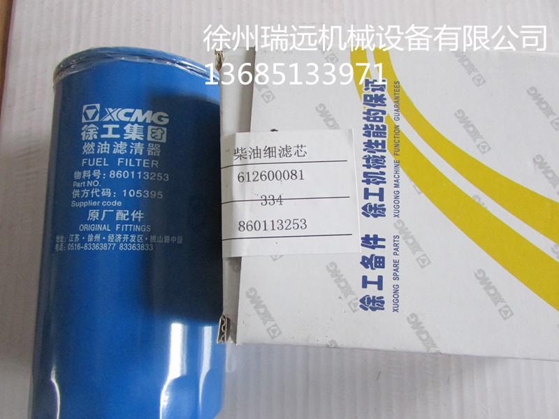 徐工50G装载机柴油细滤芯334(860113253)