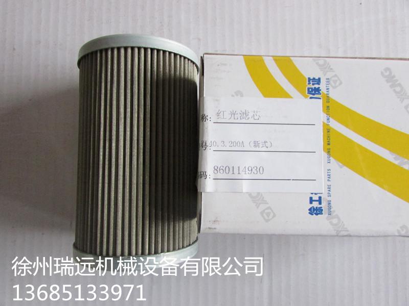 徐工50G装载机红光滤芯ZL40.3.200A(新式)(86011493)