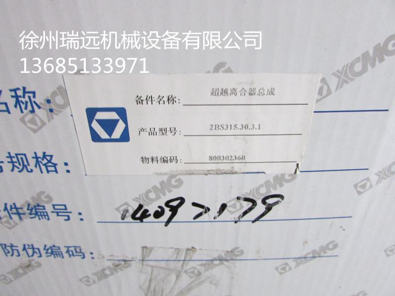 徐工超越离合器(800302360)