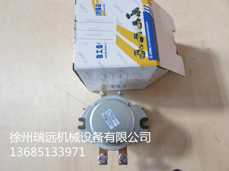 徐工电源总开关DK270(803678323)