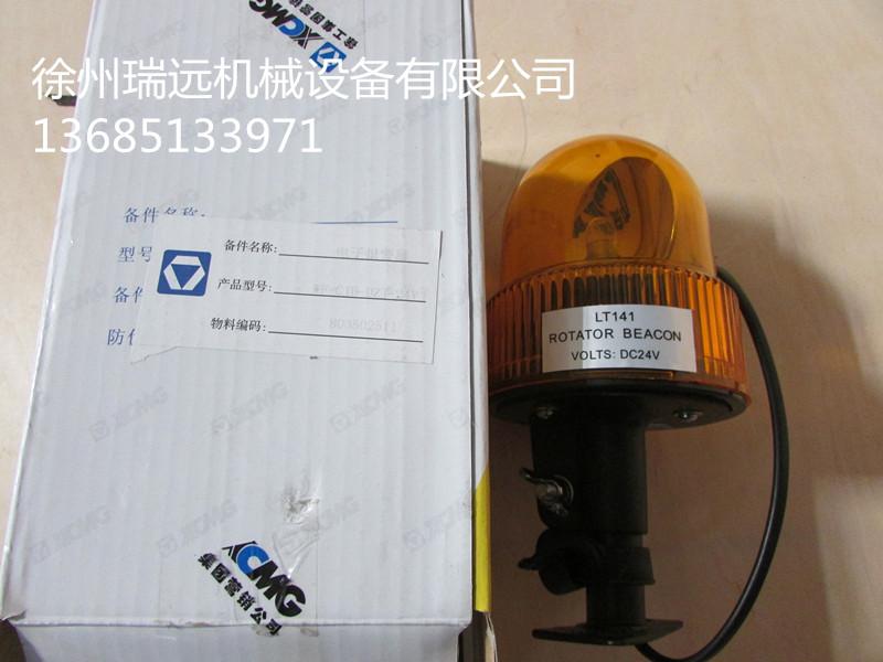 徐工电子警报器WF-CJB(803502511