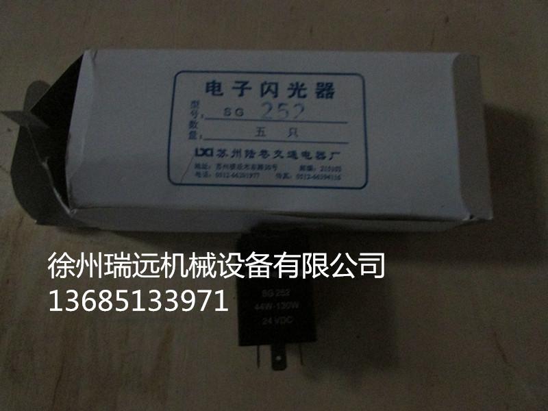 徐工电子闪光器(803701695)