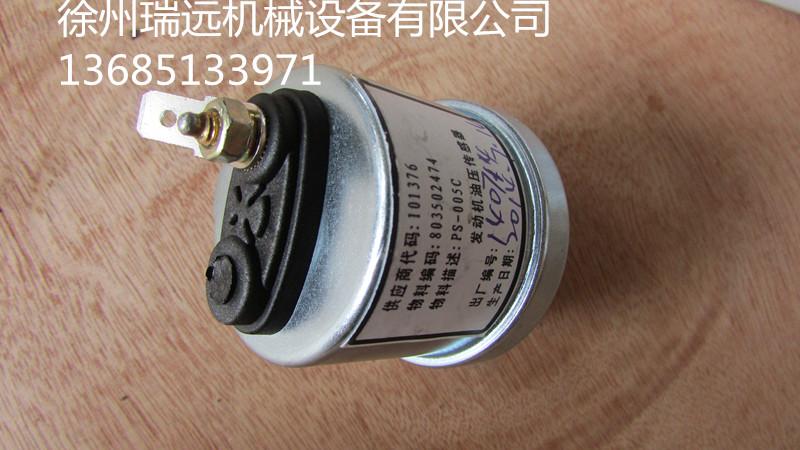 徐工发动机油压传感器(803502474)
