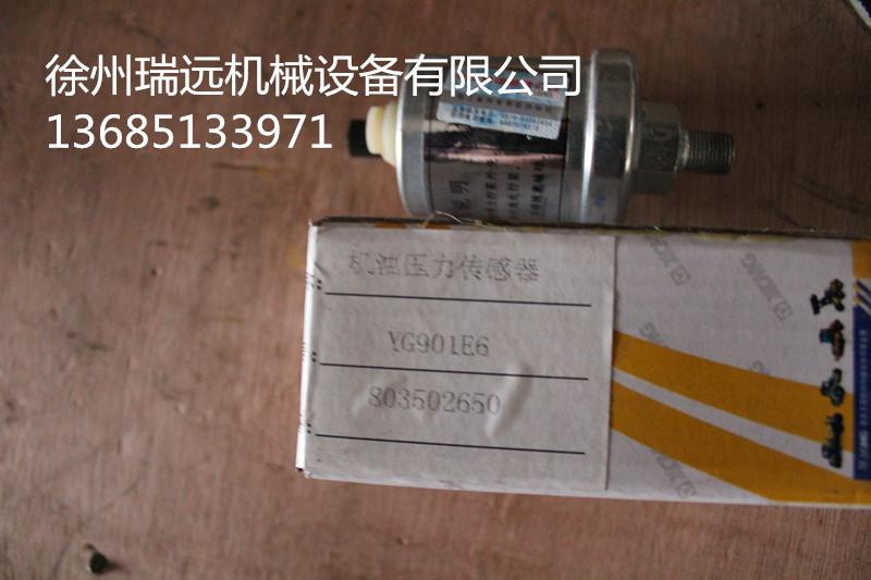 徐工机油压力传感器(803502650)