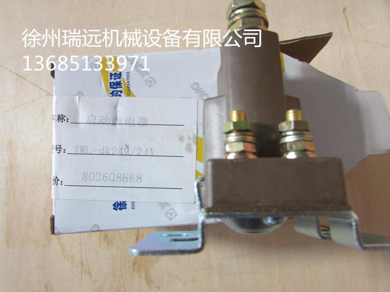 徐工启动继电器JWL-DK242-24V(803608668)