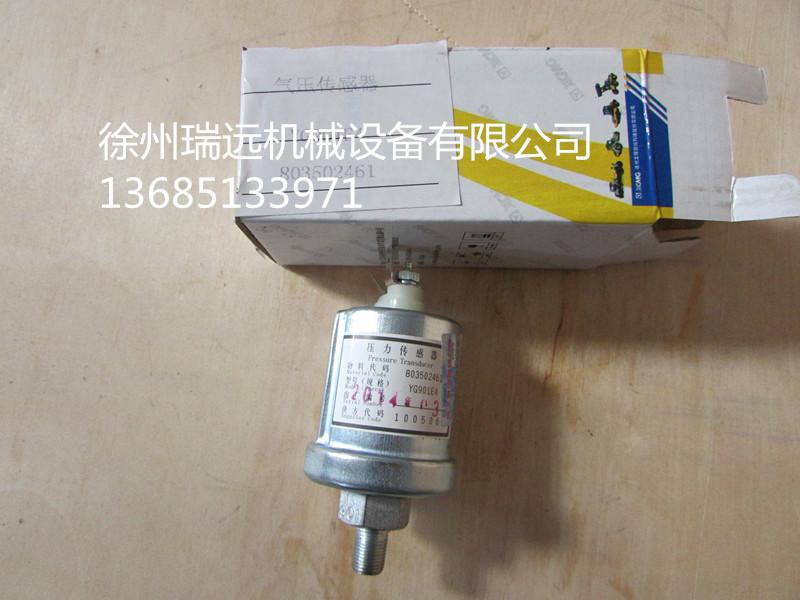 徐工气压传感器YG901E4(803502461)