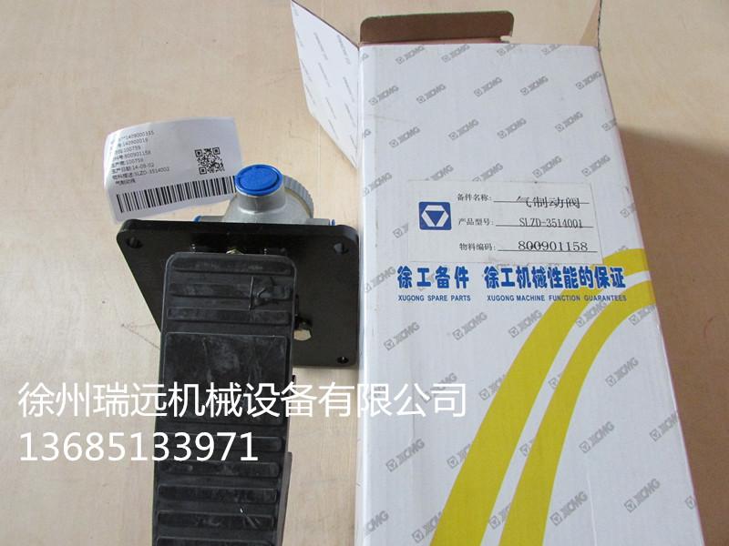 徐工气制动阀SLZD-3514001(800901158)
